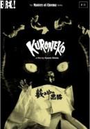 Скачать кинофильм Куронеко / Черные кошки в бамбуковых зарослях