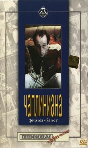 Скачать фильм Чаплиниана DVDRip без регистрации
