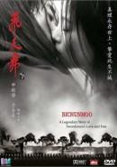 Скачать кинофильм Бишунмо - летящий воин