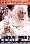 Скачать кинофильм Властелин колец 3, Возвращение Бомжа, Агроном наносит ответный удар (Goblin)