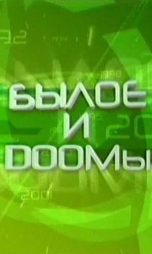 Скачать фильм От винта / Былое и Doomы DVDRip без регистрации