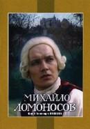 Скачать кинофильм Михайло Ломоносов
