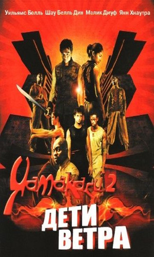 ямакаси смотреть онлайн в хорошем качестве фильм