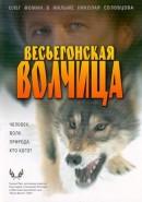 Скачать кинофильм Весьегонская волчица