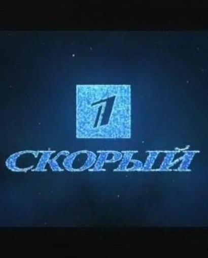 Скачать фильм Первый скорый DVDRip без регистрации