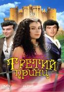 Скачать кинофильм Третий принц