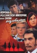 Скачать кинофильм Корона Российской империи, или Снова неуловимые