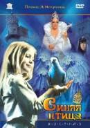 Скачать кинофильм Синяя птица (1976)