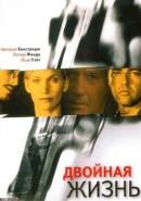 Скачать кинофильм Двойная жизнь (2000)