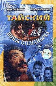 Скачать фильм Тайский вояж Степаныча DVDRip без регистрации