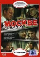 Скачать кинофильм В Москве проездом