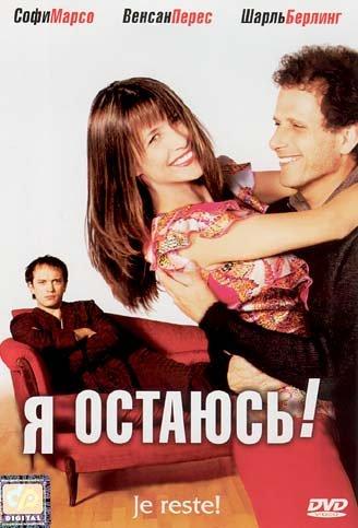 Скачать фильм Я остаюсь (2003) DVDRip без регистрации