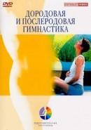 Скачать кинофильм Дородовая и послеродовая гимнастика