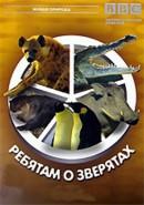 Скачать кинофильм ВВС - Живая природа Ребятам о зверятах