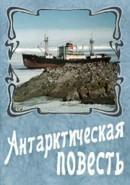 Скачать кинофильм Антарктическая повесть