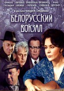 Скачать кинофильм Белорусский вокзал