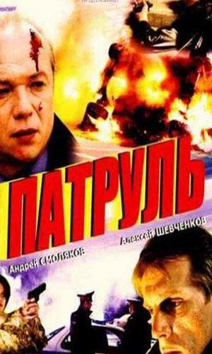 Скачать фильм Патруль DVDRip без регистрации