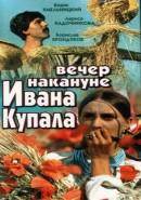 Скачать кинофильм Вечер накануне Ивана Купала