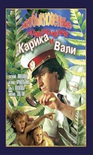 Скачать фильм Необыкновенные приключения Карика и Вали DVDRip без регистрации