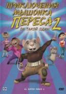 Скачать кинофильм Приключения мышонка Переса 2