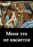 Скачать кинофильм Меня это не касается (1976)
