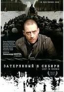 Скачать кинофильм Затерянный в Сибири / Потерянный в Сибири