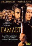 Скачать кинофильм Гамлет (1990)