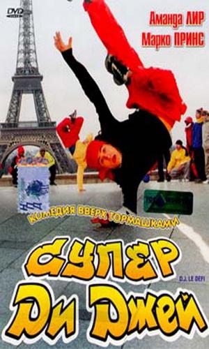 Скачать фильм Супер Ди-Джей DVDRip без регистрации