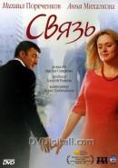 Скачать кинофильм Связь (2006)