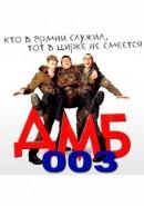Скачать кинофильм ДМБ-003