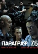 Скачать кинофильм Параграф 78. фильм второй