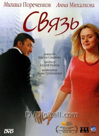 Скачать фильм Связь (2006) DVDRip без регистрации