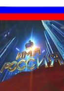 Скачать кинофильм Имя Россия (Все 14 выпусков)