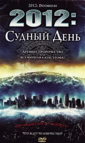 Скачать фильм 2012 Судный день DVDRip без регистрации