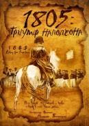 Скачать кинофильм 1805 г: триумф Наполеона