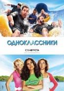 Скачать кинофильм Одноклассники