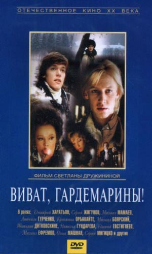 Скачать фильм Виват Гардемарины! DVDRip без регистрации
