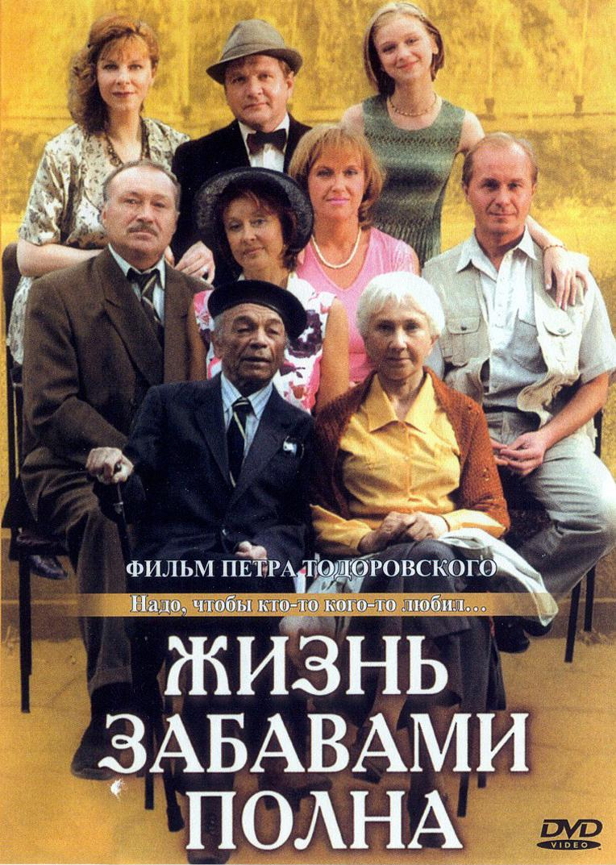 Скачать фильм Жизнь забавами полна DVDRip без регистрации