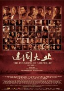 Скачать кинофильм Причина основания Китая