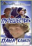 Скачать кинофильм Путешествие пана Кляксы