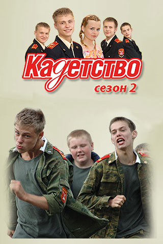 Скачать фильм Кадетство - Сезон 2 DVDRip без регистрации