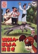 Скачать кинофильм Жил - был пес