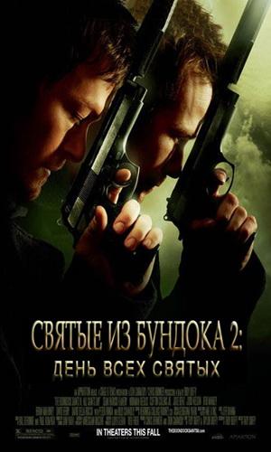 Скачать фильм Святые из бундока 2: День всех святых DVDRip без регистрации