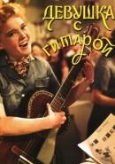 Скачать кинофильм Девушка с гитарой