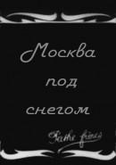 Скачать кинофильм Москва под снегом. 1908 год