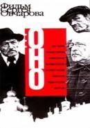 Скачать кинофильм Оно (1989)