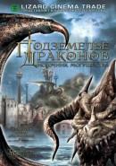 Скачать кинофильм Подземелье драконов 2