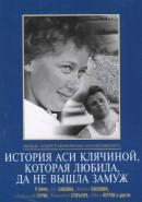 Скачать кинофильм История Аси Клячиной, которая любила, да не вышла замуж