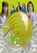 Скачать кинофильм Песня 78 / Песня Года 78