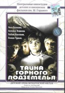 Скачать кинофильм Тайна горного подземелья